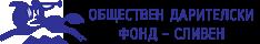 Обществен дарителски фонд Сливен Лого